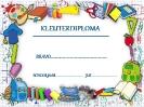 KLEUTERDIPLOMA_7